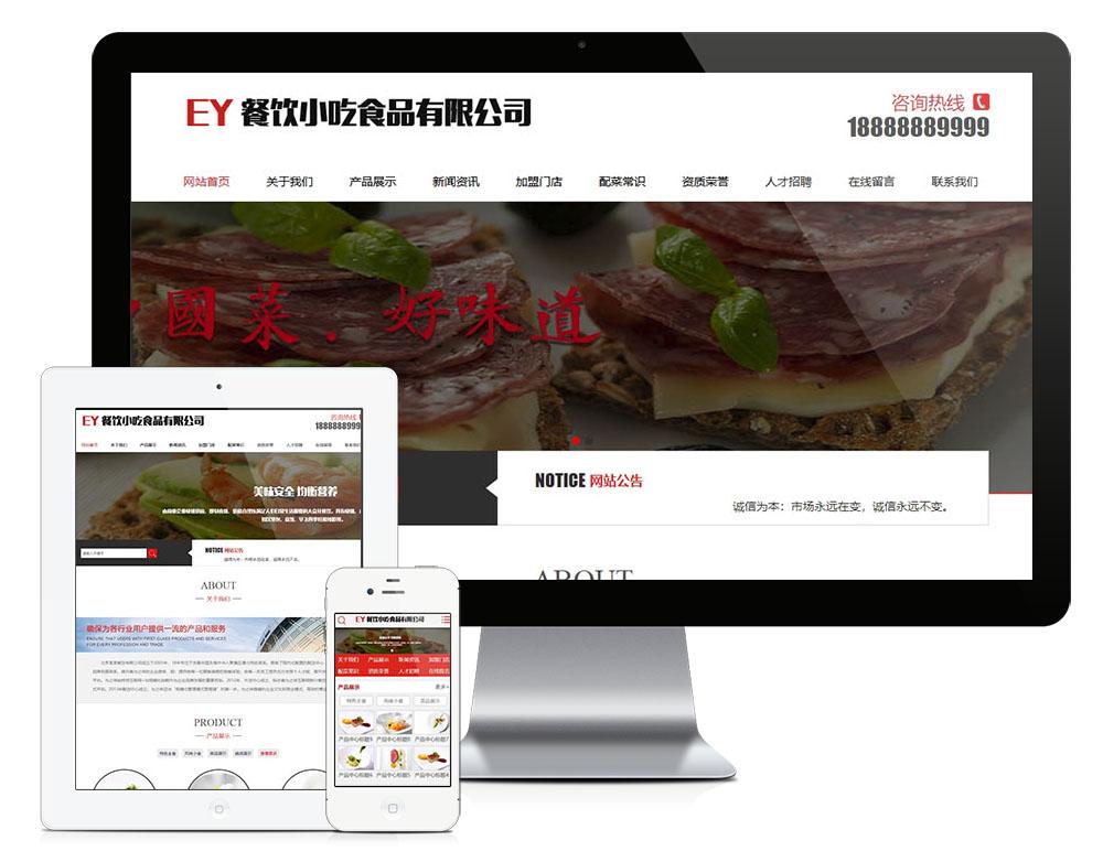eyoucms食品餐饮小吃类易优网站模板
