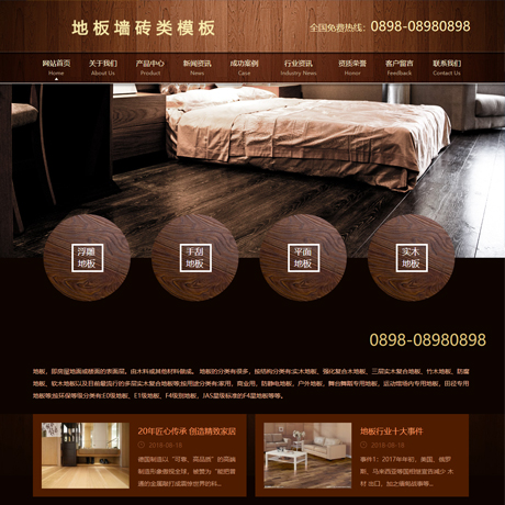 木紋地板牆磚類(lei)網站模板