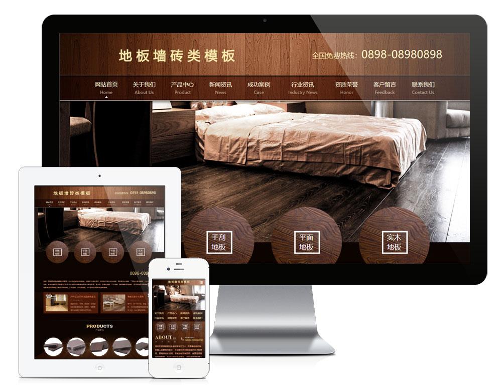 eyoucms木纹地板墙砖类易优网站模板