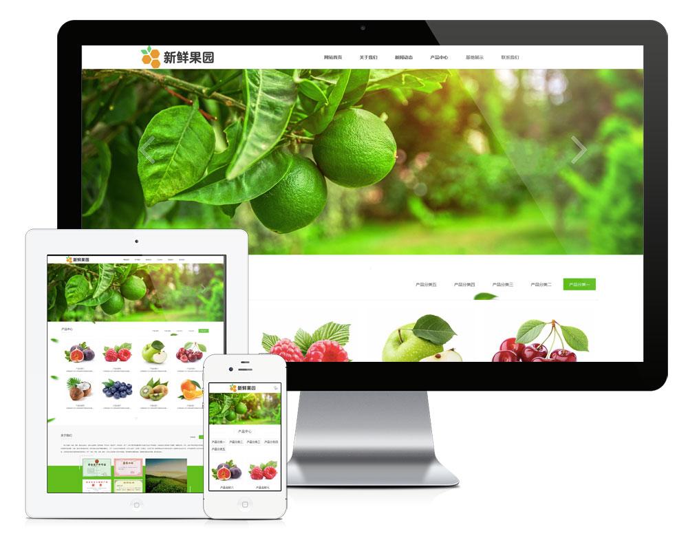 eyoucms水果蔬菜果园采摘易优网站模板