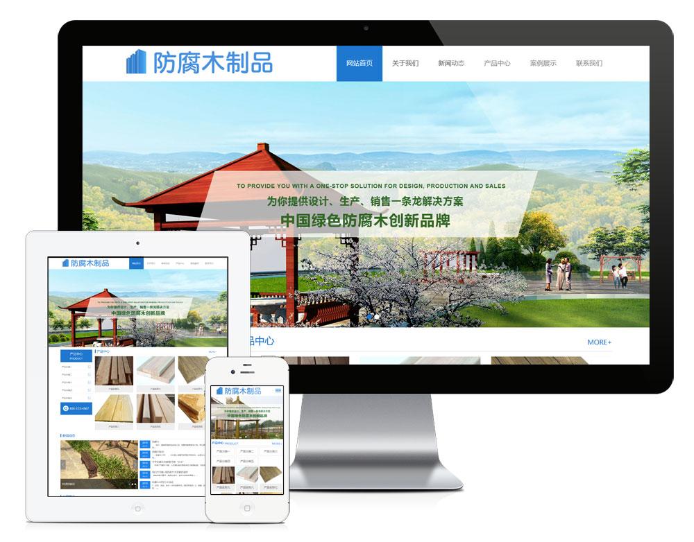 eyoucms防腐木制品建筑易优网站模板