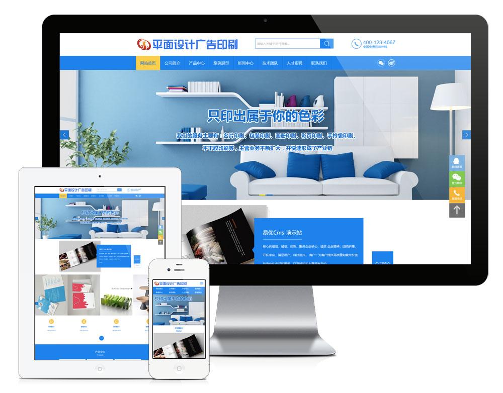 eyoucms平面设计广告印刷易优网站模板
