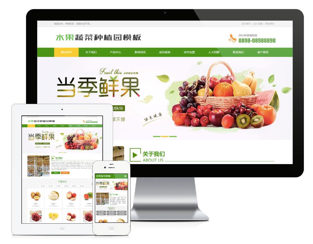eyoucms水果蔬菜种植园易优网站模板