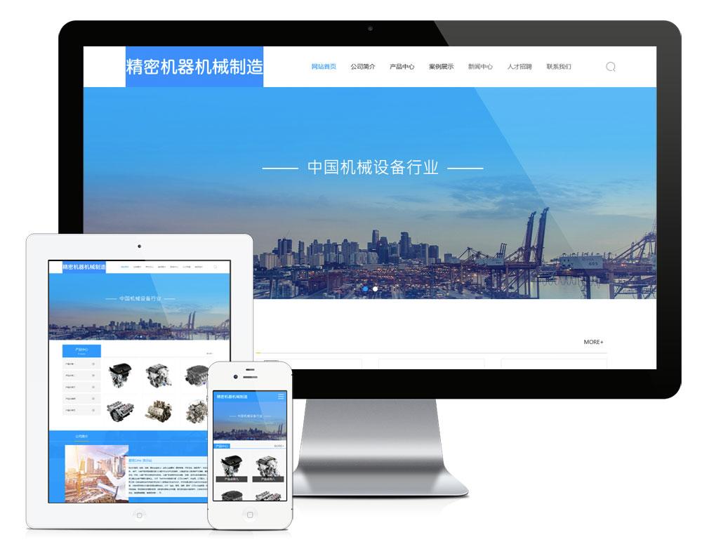 eyoucms精密机器机械制造易优网站模板
