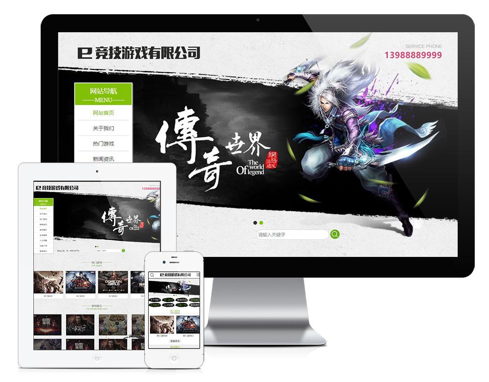 eyoucms传奇竞技游戏类易优网站模板
