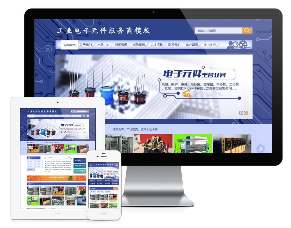eyoucms工业电子元件服务商易优网站模板