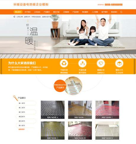 地暖采(cai)暖設備網站模板