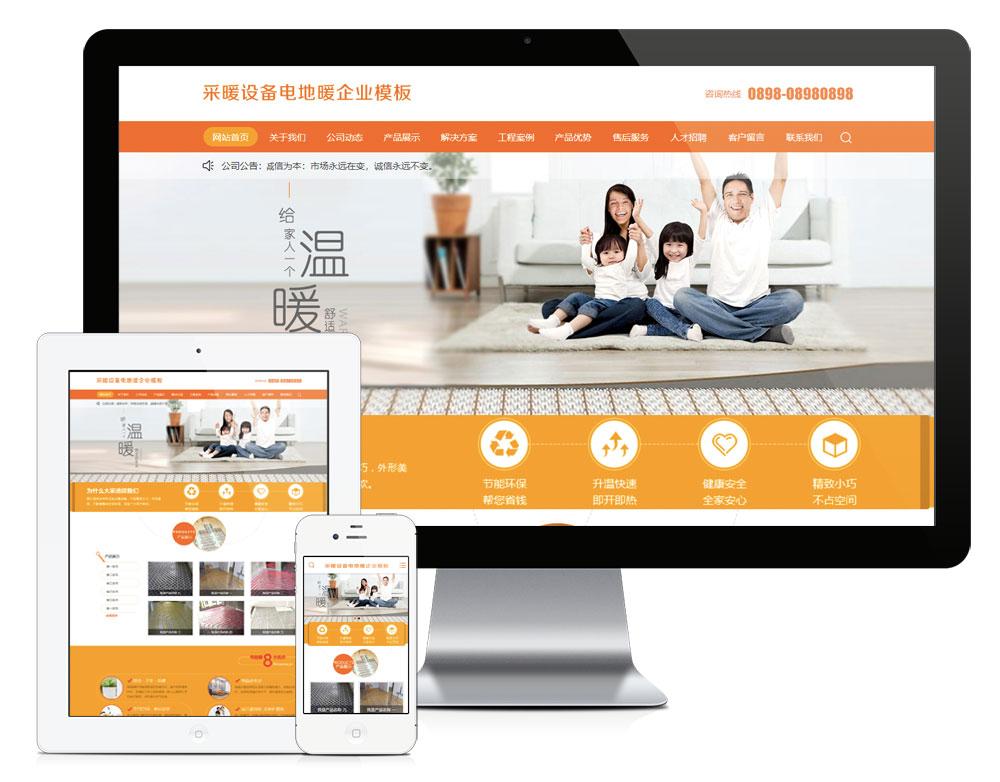 eyoucms地暖采暖设备易优网站模板
