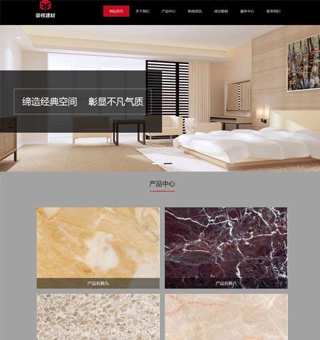 響應(ying)式裝修(xiu)建材地板類(lei)網站模板