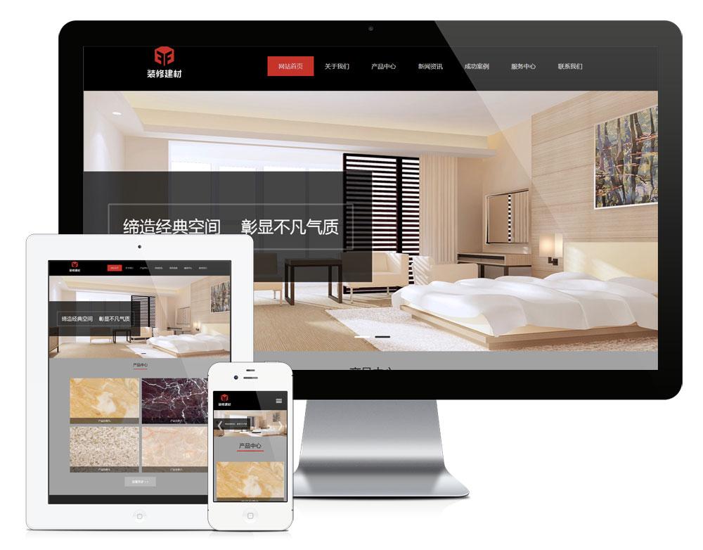 eyoucms响应式装修建材地板类易优网站模板
