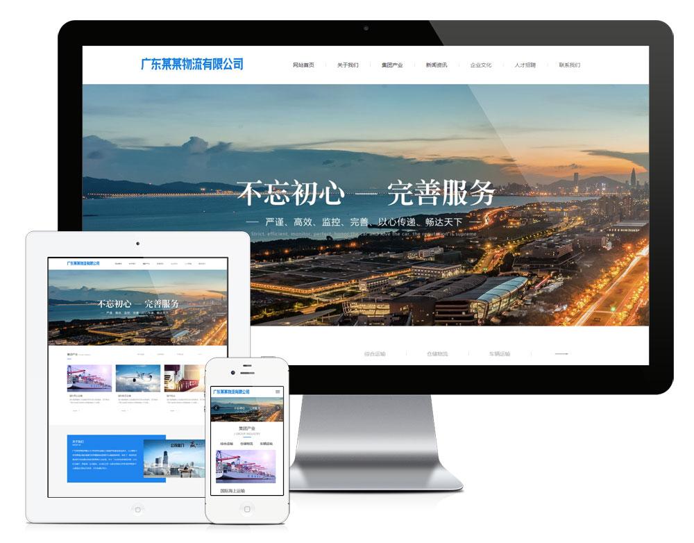 eyoucms响应式货物物流运输易优网站模板