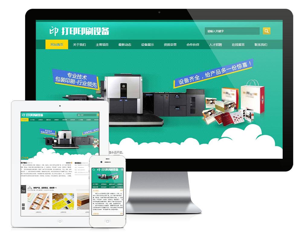 eyoucms包装印刷打印设备类易优网站模板