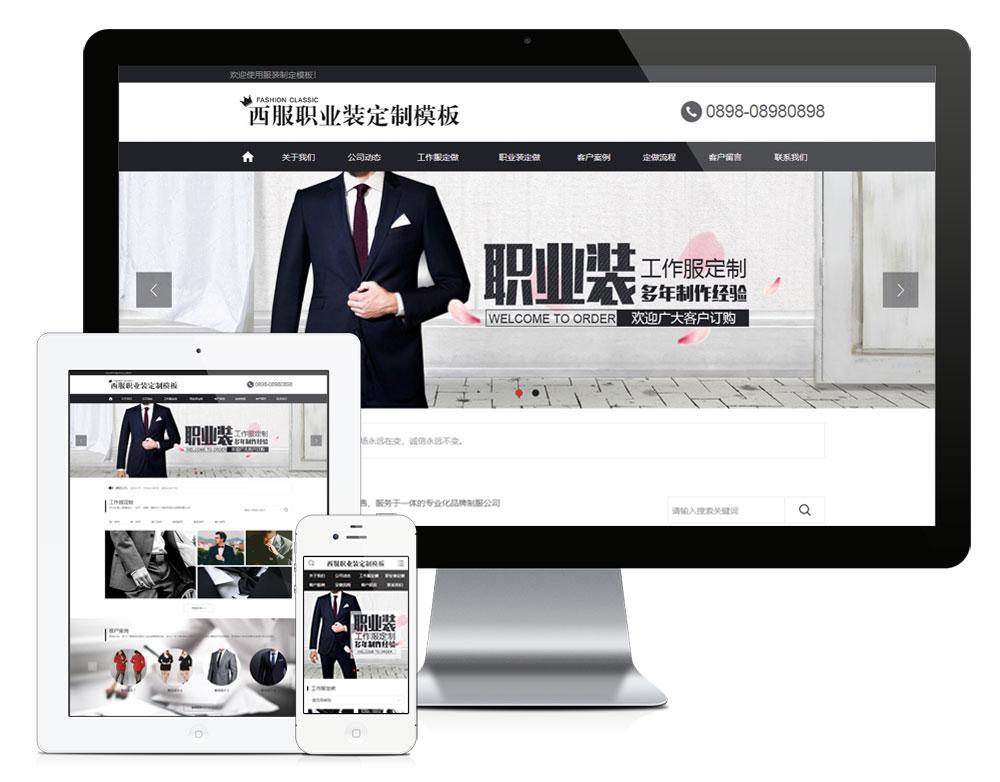 西服职业装定制网站模板