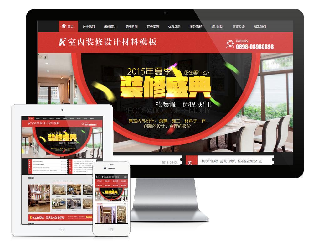 eyoucms室内装修设计公司易优网站模板