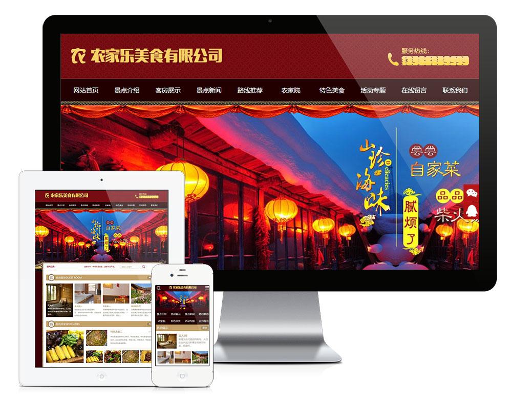 eyoucms农家乐美食客房旅馆类易优网站模板