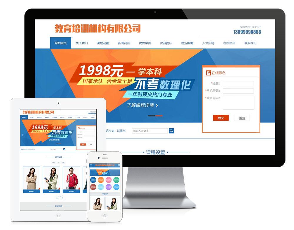 eyoucms教育数理化培训机构类易优网站模板
