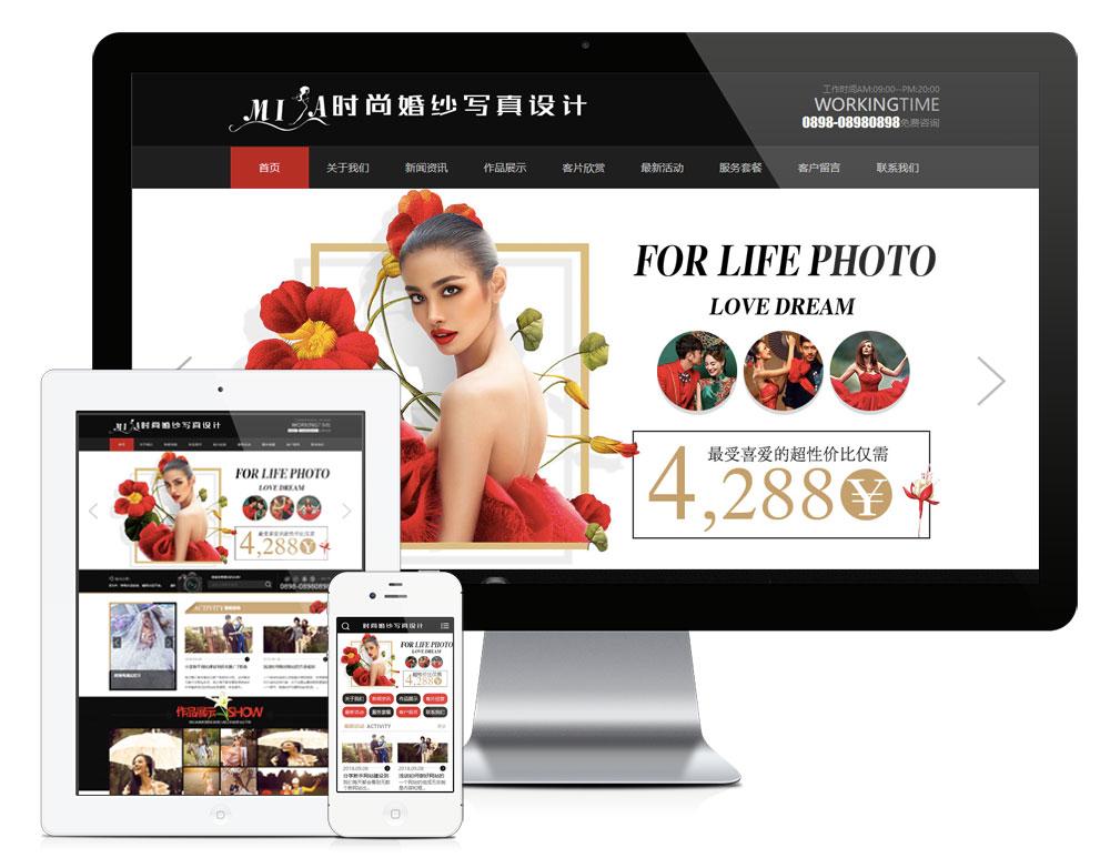 eyoucms时尚婚纱写真设计工作室易优网站模板