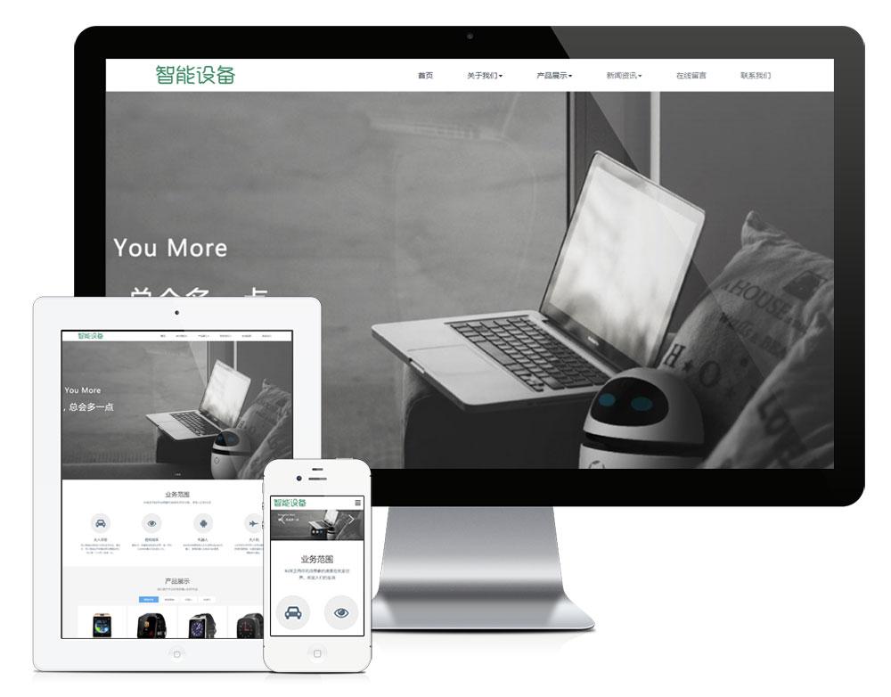 eyoucms响应式智能手表眼镜电子产品易优网站模板