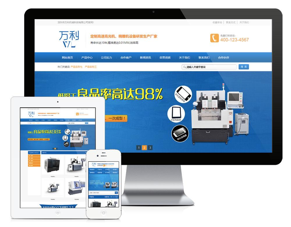 eyoucms营销型精密机械设备易优网站模版