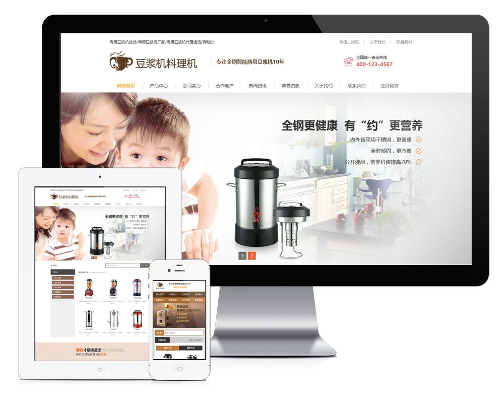 eyoucms营销型豆浆机料理机易优网站模板
