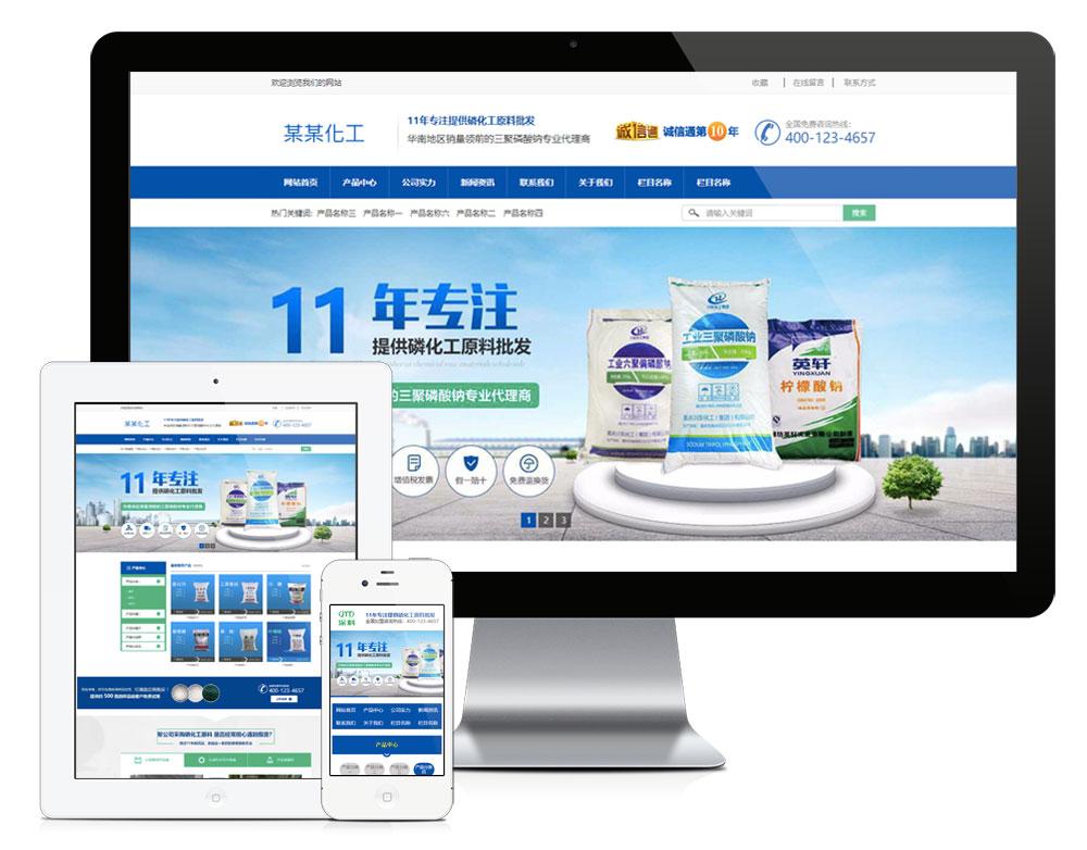 eyoucms营销型化工磷原料易优网站模版