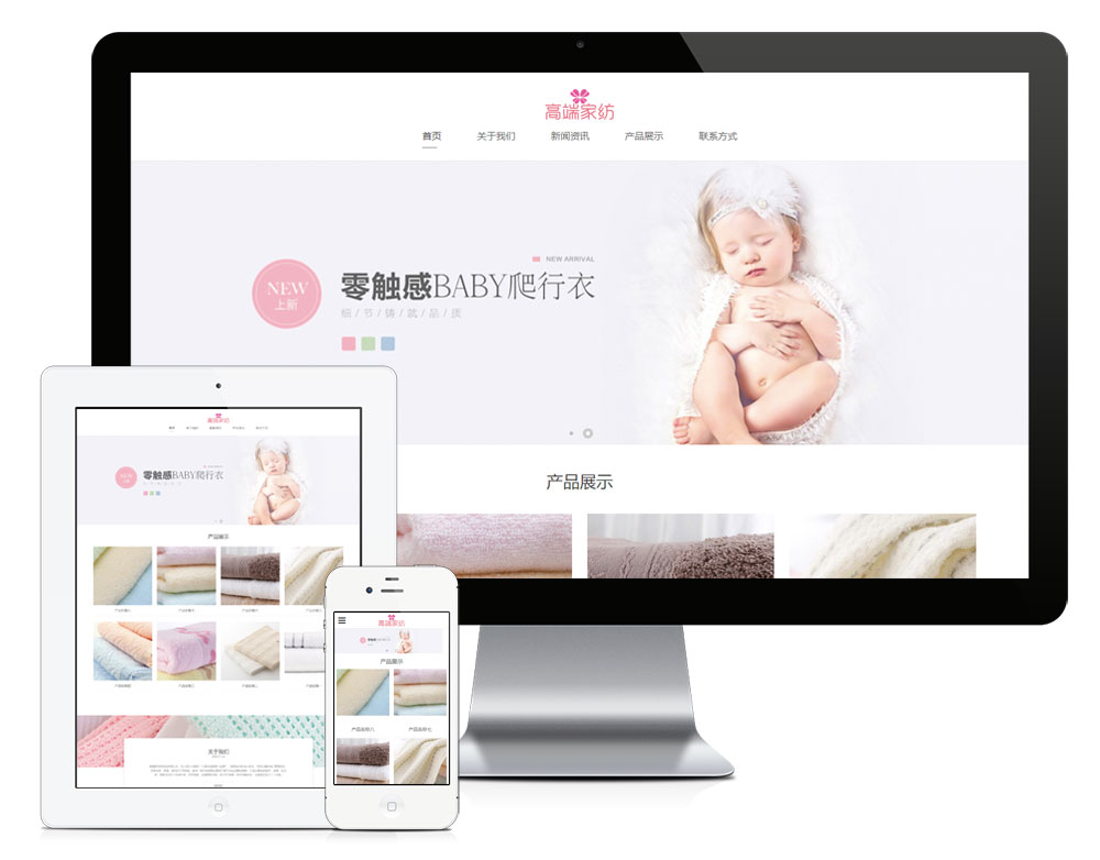eyoucms响应式家纺毛巾浴巾易优网站模板