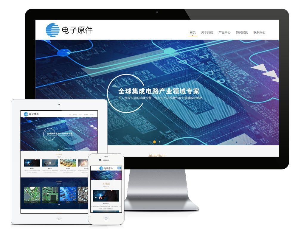 eyoucms响应式电子元器件企业厂家易优网站模板