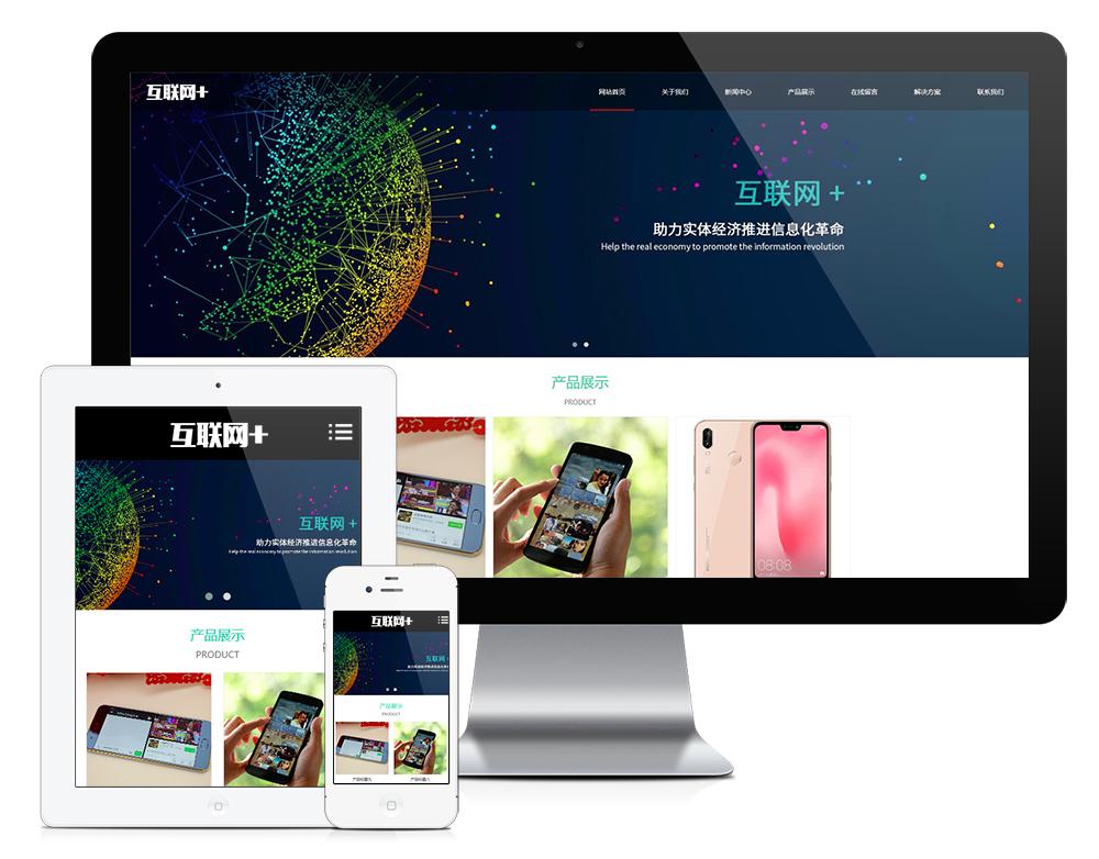 eyoucms互联网网络科技类易优网站模板