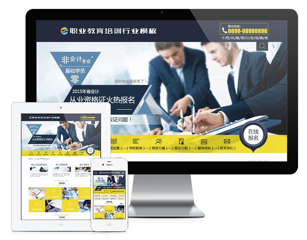 eyoucms职业教育培训行业易优网站模板