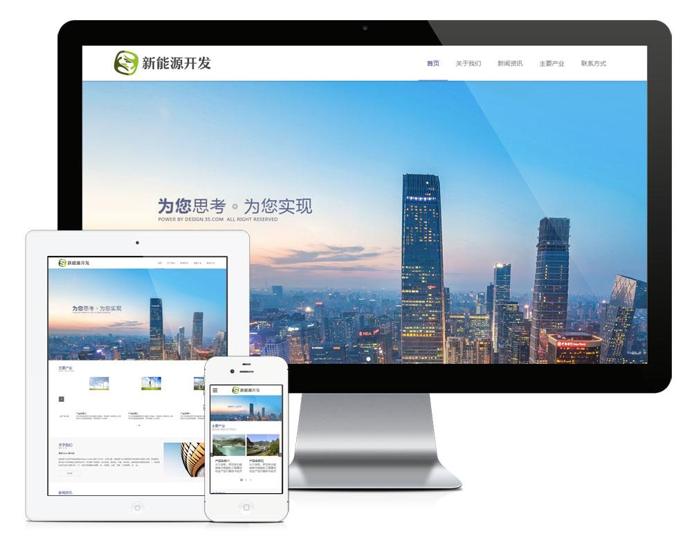 eyoucms响应式新能源开发企业易优网站模板