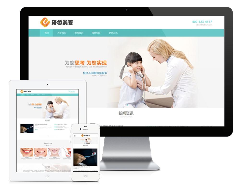 eyoucms响应式医疗牙齿美容易优网站模板