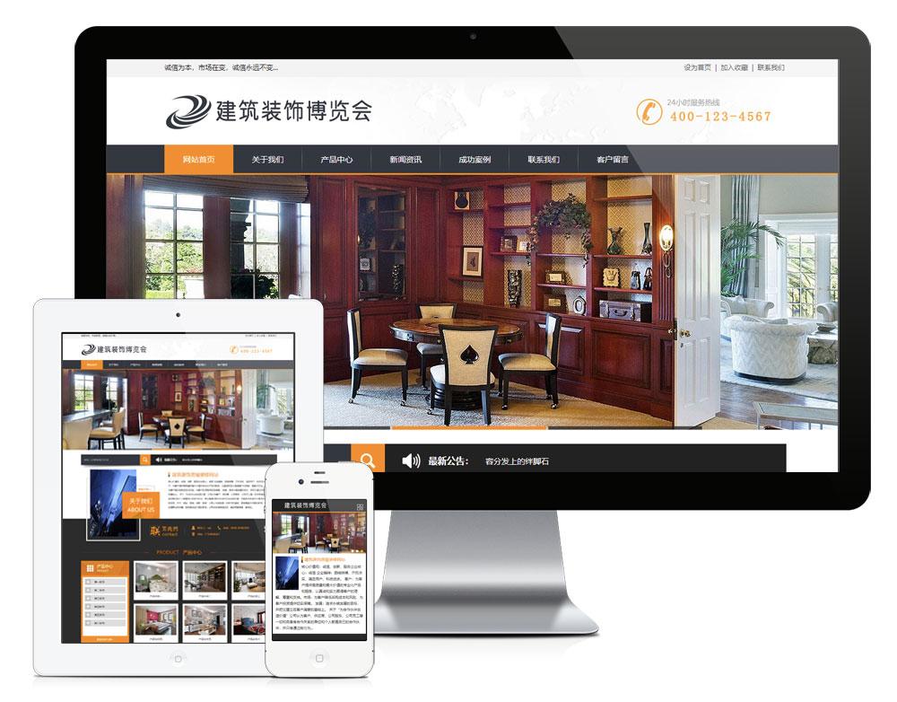 eyoucms建筑装饰房屋装修易优网站模板
