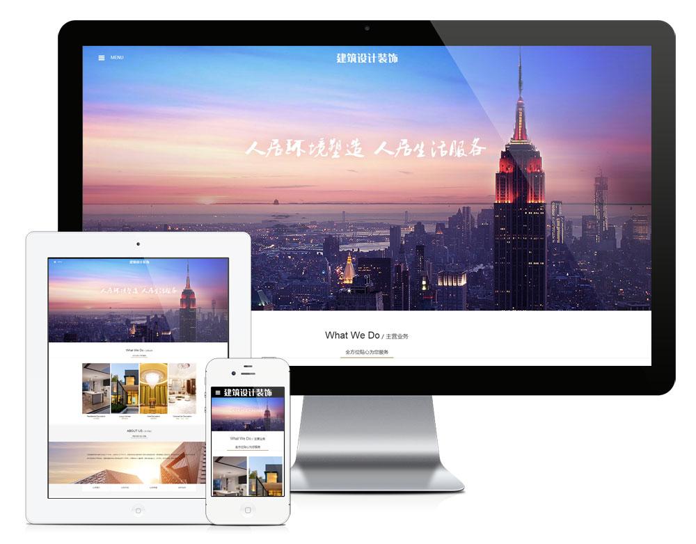 eyoucms响应式建筑设计装饰易优网站模板
