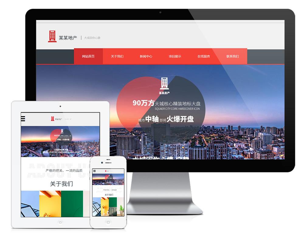 eyoucms响应式房地产销售开发类易优网站模板