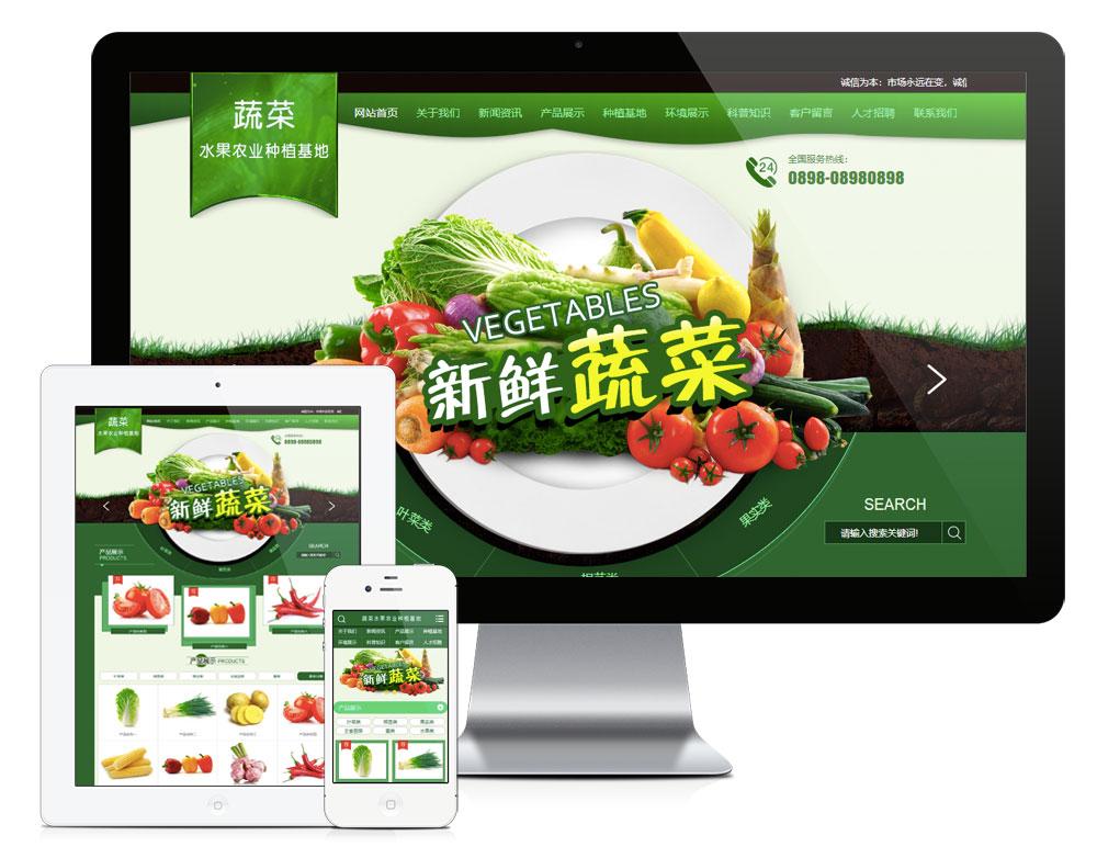 eyoucms瓜果蔬菜农业种植基地易优网站模板