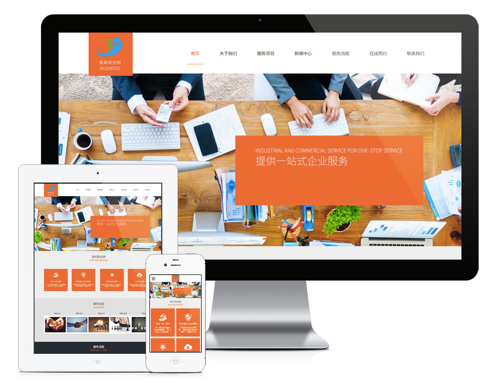 eyoucms响应式工商登记商务公司易优网站模板