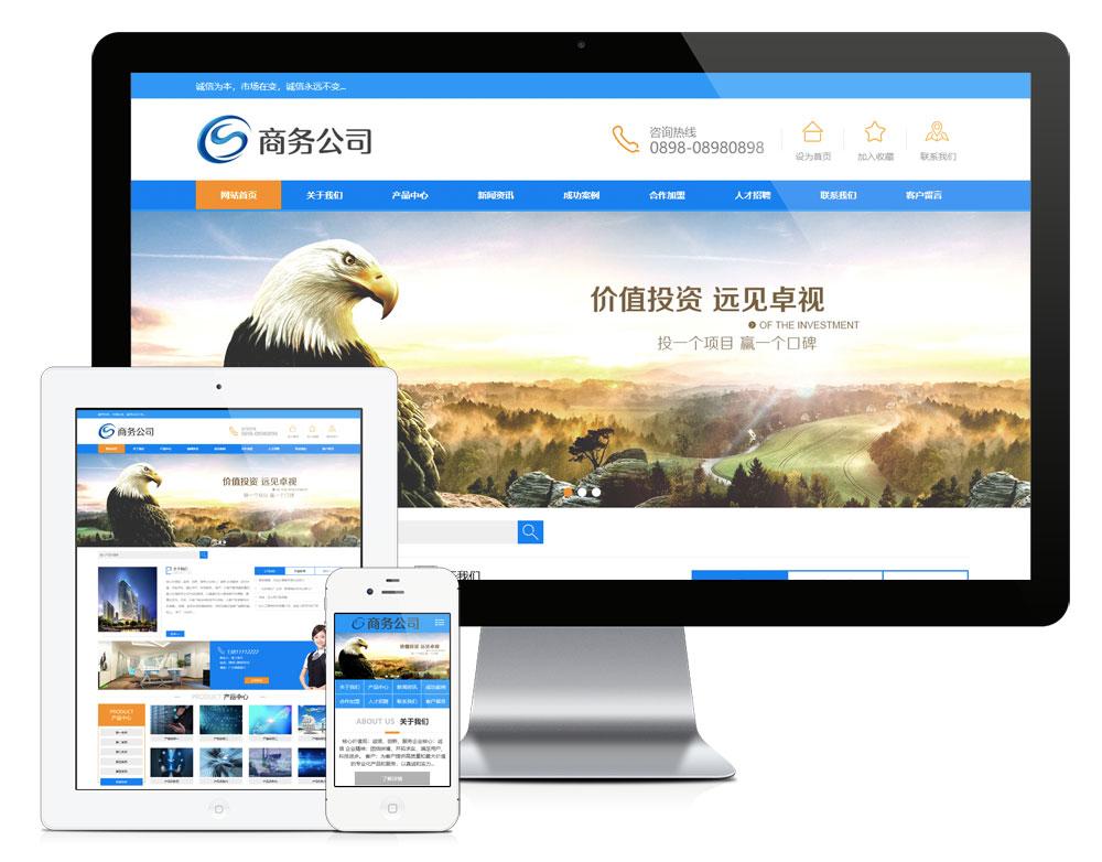 商业服务产品网站模板(自适应手机)-渔枫源码分享网