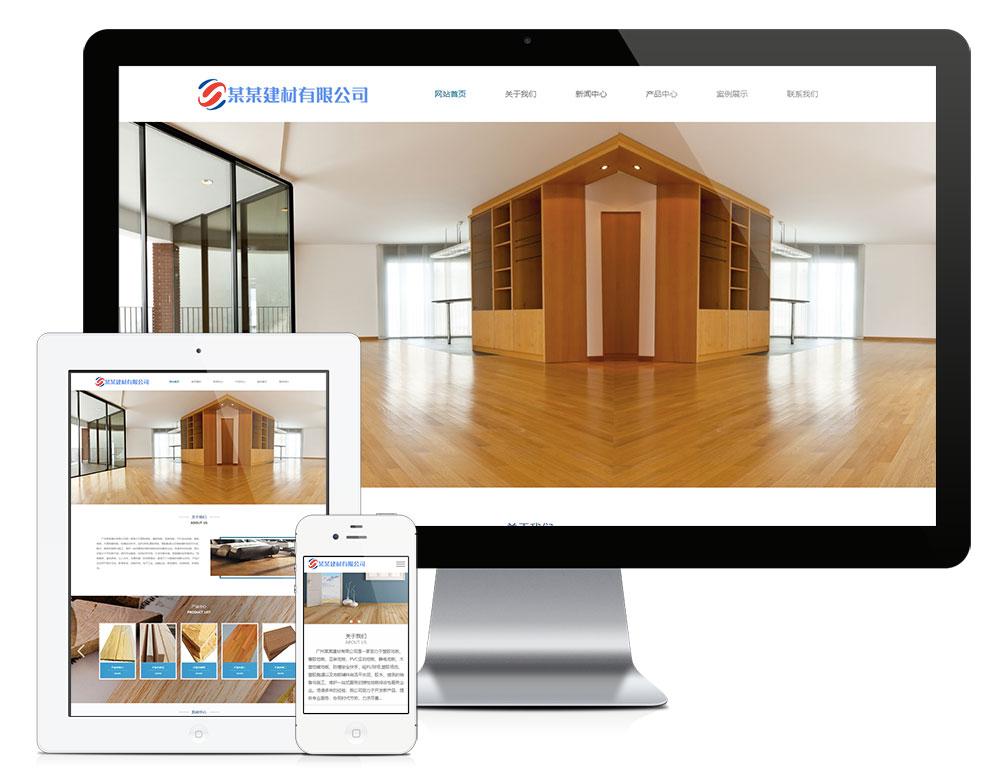 eyoucms木质装饰材料易优网站模板