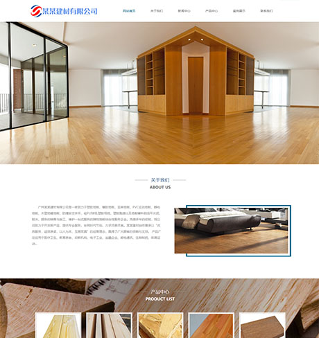 木质装饰材料网站模板