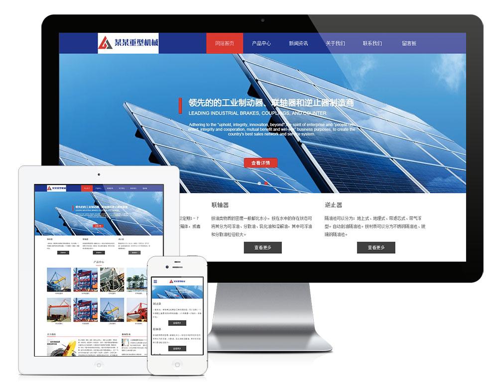 eyoucms响应式重型设备配件易优网站模板