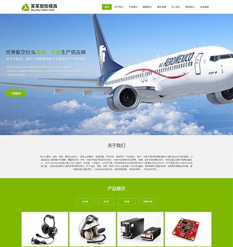 响应式航空医疗塑胶制品网站乐动体育app官网