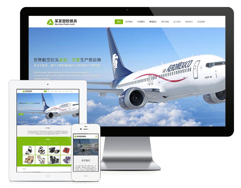 eyoucms响应式航空医疗塑胶制品易优网站模板
