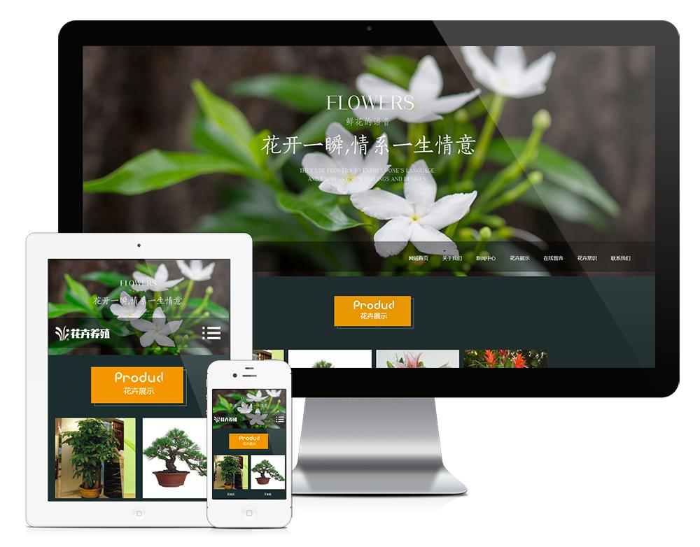 响应式绿植种植花卉类网站模板