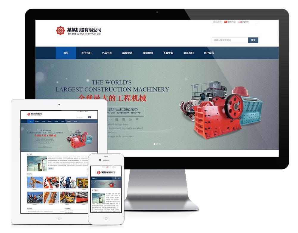 eyoucms响应式工程机械设备易优企业网站模板