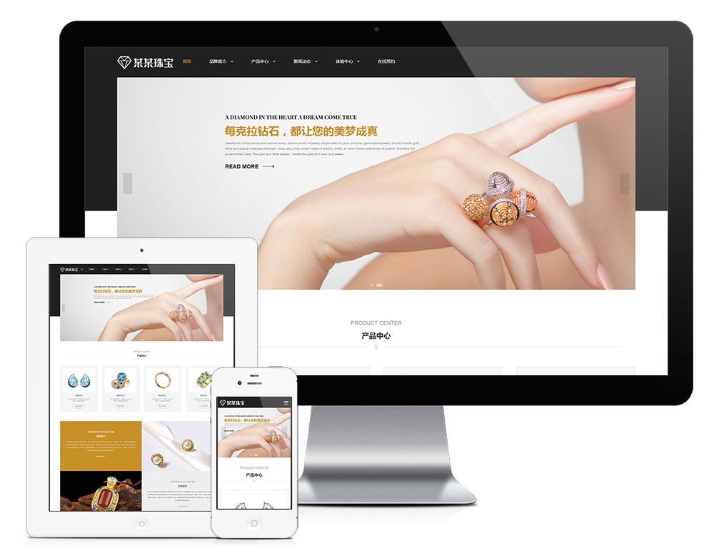 响应式珠宝钻石首饰网站模板