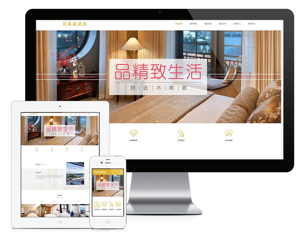 thinkphp响应式度假酒店商务客房网站源码(自适应手机端)