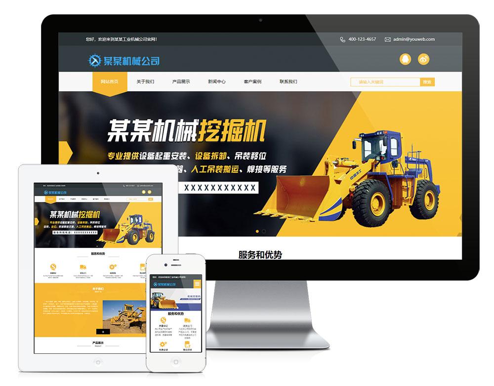 eyoucms工程机械铲土运输机械类易优网站模板