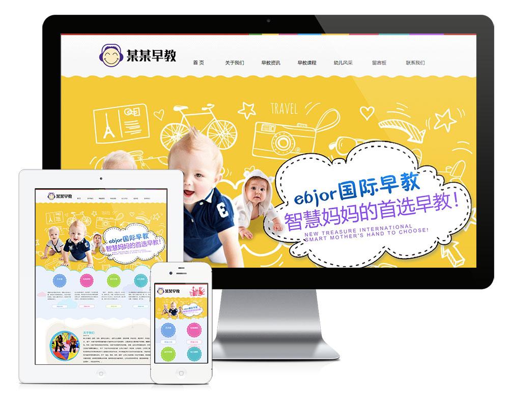 eyoucms响应式婴幼儿早教培训易优网站模板
