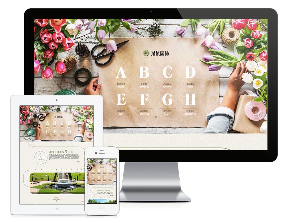 eyoucms响应式园林花卉植物雕塑易优网站模板