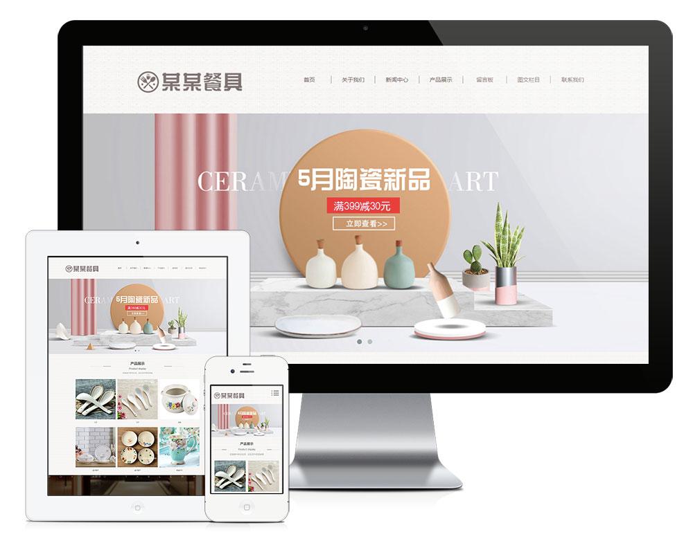 eyoucms响应式精品陶瓷餐具易优网站模板